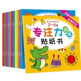 12本儿童贴纸书创意快乐贴纸宝宝贴贴画