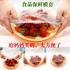 食品级保鲜膜套冰箱剩饭剩菜水果密封