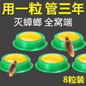 蟑螂药家用一窝端厨房卧室灭虫神器一扫光