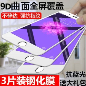 3片装苹果手机膜全屏大视窗防窥膜