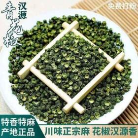 500克装 四川特产青花椒
