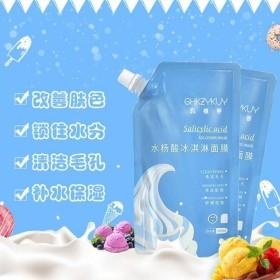水杨酸冰淇淋面膜祛痘焕颜泥深层清洁保湿补水控油涂抹