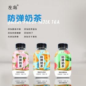 左岛防弹奶茶粉无蔗糖低碳便携式固体饮料能量包3瓶