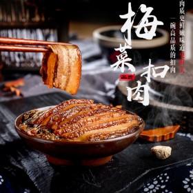 四川精典名菜梅菜扣肉夹沙肉