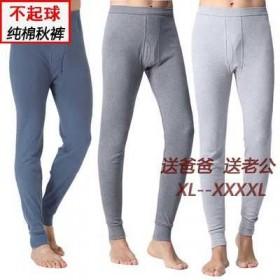 男士秋裤纯棉单件棉毛裤青年薄款衬裤中年内穿高腰保暖
