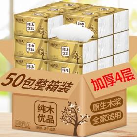 50包抽纸4层加厚整箱家用卫生纸巾吸水强实惠家庭装