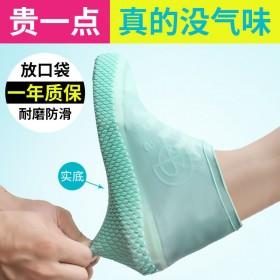 雨鞋套男女防雨脚套防滑加厚耐磨底硅胶防水鞋套
