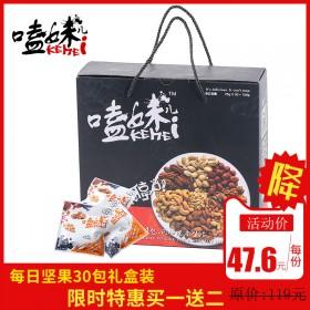 每日坚果混合坚果30包小包装孕妇礼盒750g