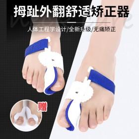 拇指外翻矫正器大脚骨脚趾重叠分离器硅胶日夜用大拇指