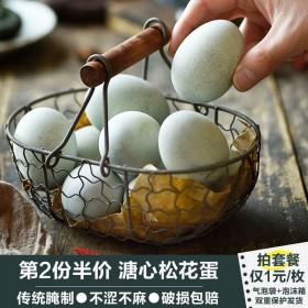 10枚 无铅溏心皮蛋松花蛋70g/枚特大