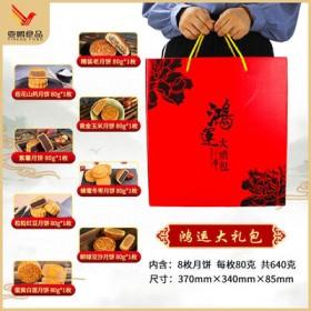 8饼8味礼盒】蛋黄莲蓉广式月饼礼盒装