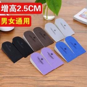 内增高鞋垫后跟垫舒适减震吸汗垫子