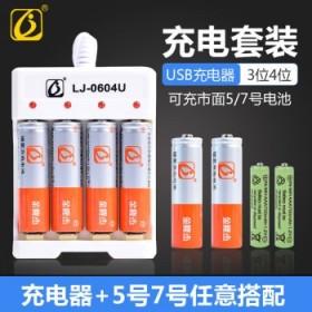 5号7号充电电池充电器套餐