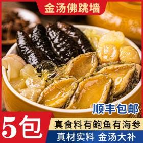 佛跳墙正宗5份袋装共2.5斤鲍鱼新鲜熟食干贝海参加