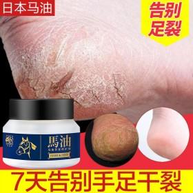 马油防裂护足霜脚裂膏防皲裂脚后跟干裂