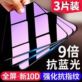 3片装华为系列钢化膜全屏覆盖抗蓝光
