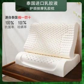 一对装泰国进口天然乳胶枕护颈枕颈椎枕橡胶枕枕头枕芯
