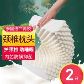一对装泰国原装进口乳胶枕头套装枕芯护颈椎枕芯