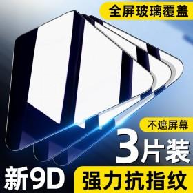 3片装OPPO系列钢化膜全屏覆盖抗蓝光