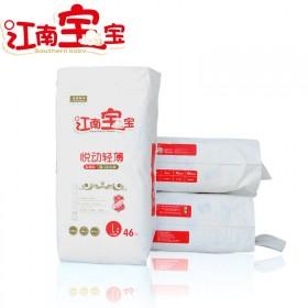 厂家直销江南宝宝婴儿纸尿裤超薄柔软大环腰尿不湿