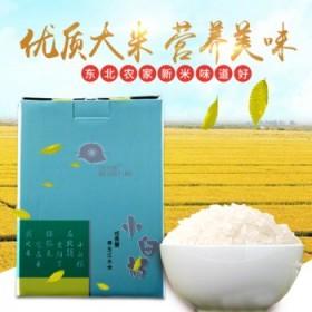 2020新米东北大米松花江农家自产大米5kg10斤