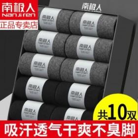 100%纯棉 10双装高品质纯棉袜子男