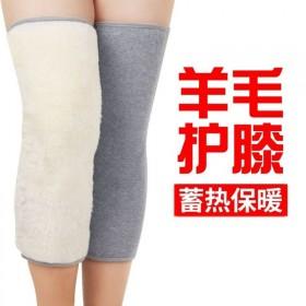护膝保暖 老寒腿
