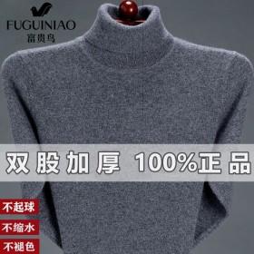 富贵鸟秋冬毛衣男士打底衫圆领宽松加厚保暖针织衫
