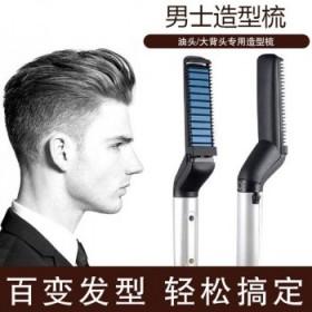 抖音韩国多功能直发梳男士头发造型梳子顺发梳发型定型
