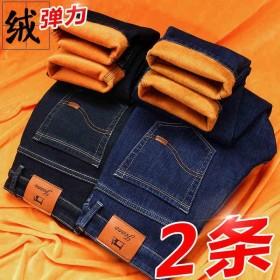 2件装秋冬弹力加绒加厚牛仔裤男休闲裤子宽松直筒男裤