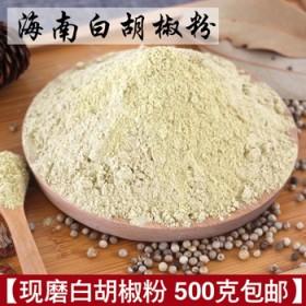 白胡椒粉现磨500g特级纯正海南胡椒面一斤