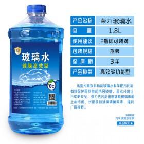 3大桶-15度防冻镀膜玻璃水