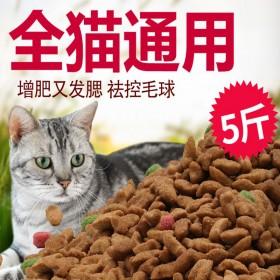 猫粮通用型幼猫成猫5斤全阶段海洋鱼味主粮增肥托腮