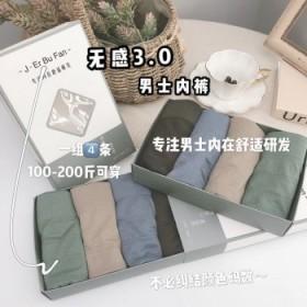 新品男士内裤无感3.0盒装舒适裸感