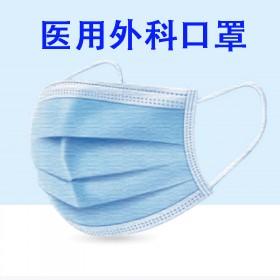 医用外科口罩一次性医疗医科外用医生护三层口罩