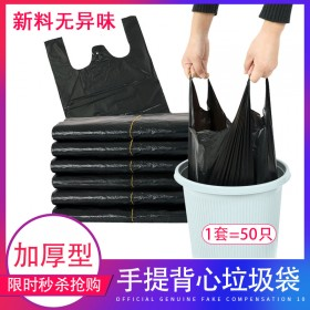 【50个装】垃圾袋家用加厚一次性黑色背心手提式拉圾