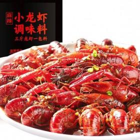 麻辣小龙虾调料200gX2袋麻辣底料油焖香辣大虾