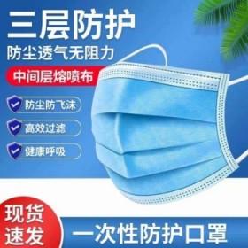 一次性口罩蓝色民用熔喷布三层防护成人口罩防尘防飞沫