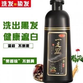 一洗黑染发剂膏纯植物不伤发自己在家清水一支黑不伤发