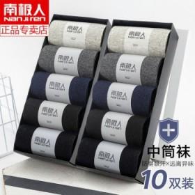 100%纯棉 男袜高品质10双装