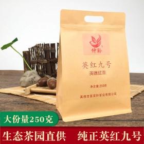 英德红茶英红九号家庭实惠250克袋装仲聆牌生态红茶