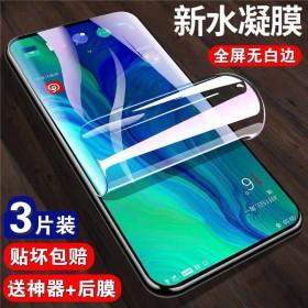 3片装oppo手机水凝膜全屏覆盖超清抗指纹