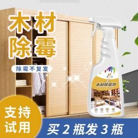 木材家具除霉剂衣橱柜子发霉去霉斑神器家用霉菌木柜