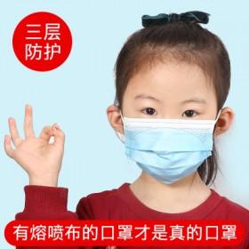 一次性儿童蓝色口罩熔喷布三层防护平面口罩防尘防飞沫