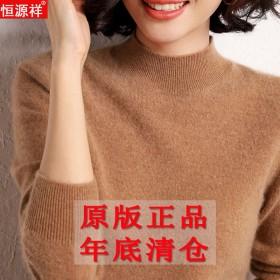 恒源祥羊毛衫女加厚半高领短款针织衫大码宽松打底毛衣