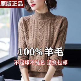 恒源祥羊毛衫半高领毛衣女秋冬款套头针织短款打底衫宽