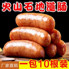 1斤装 火山石烤肠地道肠原味黑胡椒
