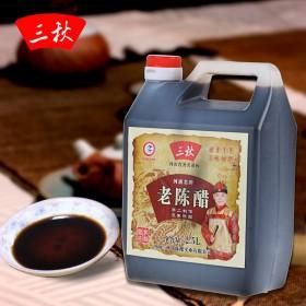 三秋老陈醋正宗纯手工醋3年陈酿5斤装纯小麦酿造食用