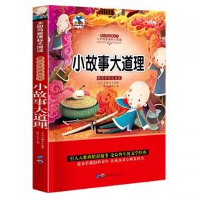 2册小故事大道理童话故事彩图注音小学生课外童话书籍
