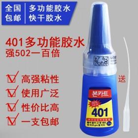401胶水强力多功能胶水